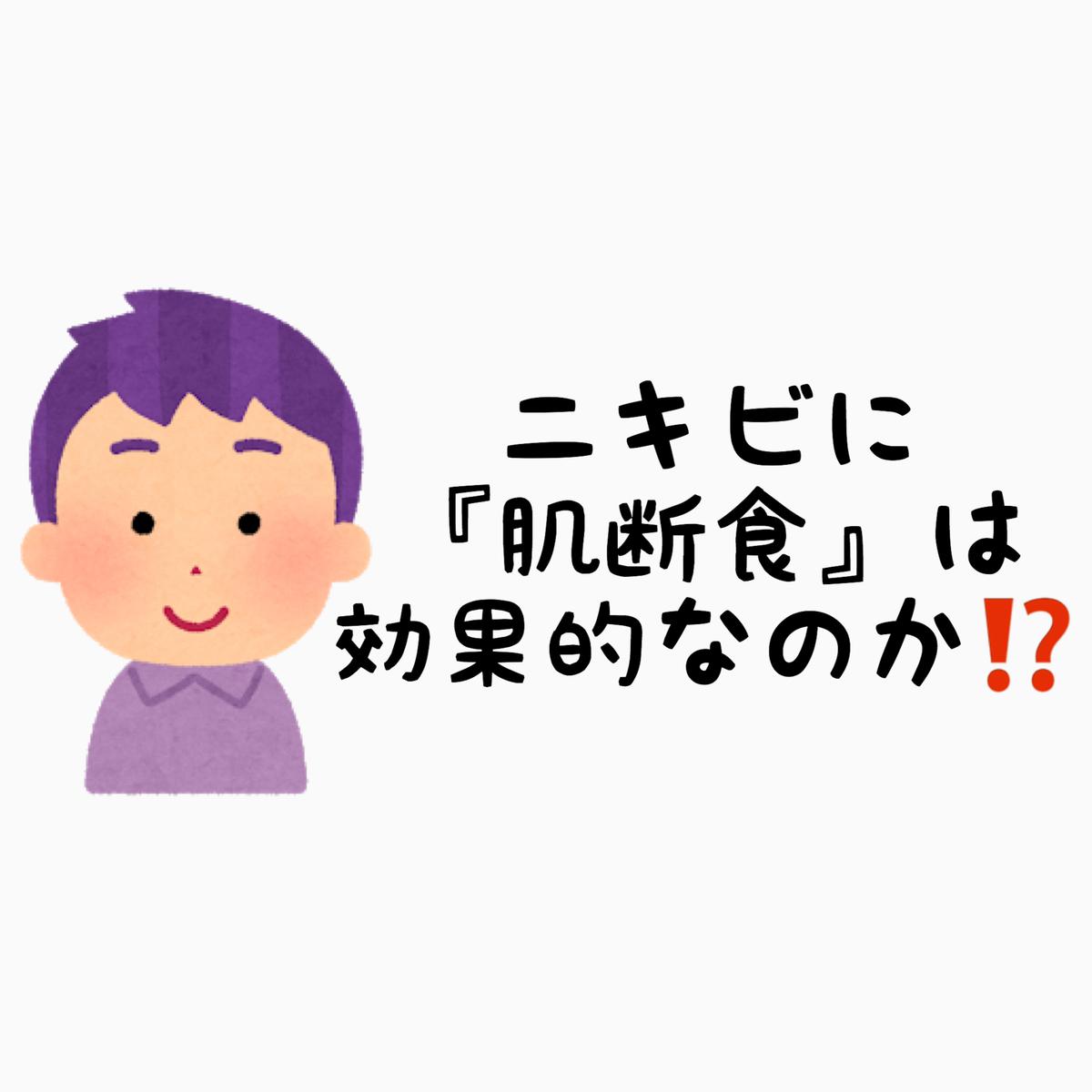 f:id:nokonoko_o:20200828165237j:plain