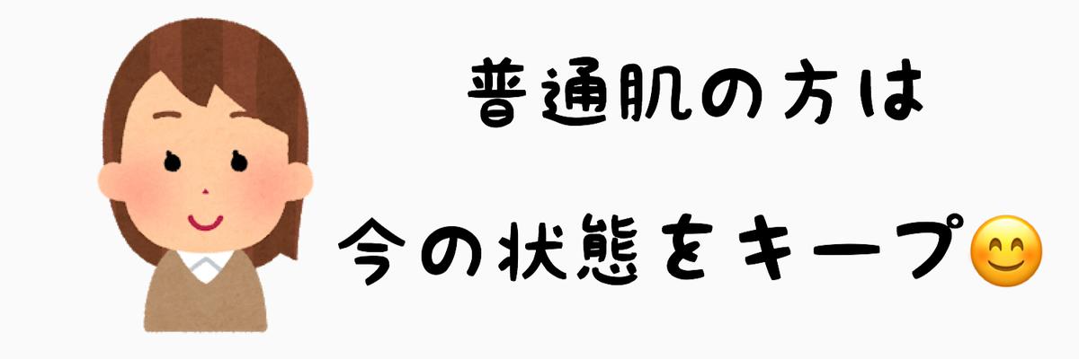 f:id:nokonoko_o:20200923131640j:plain