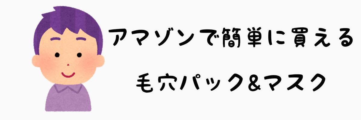 f:id:nokonoko_o:20201024180519j:plain