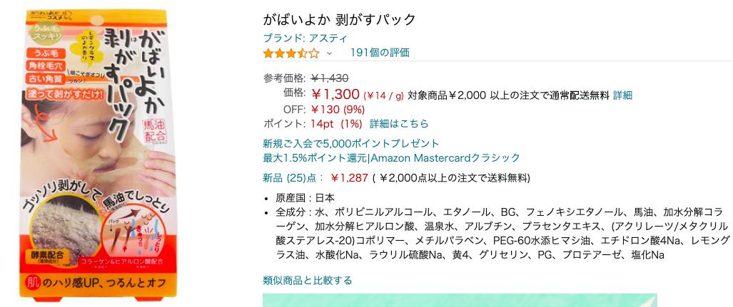 f:id:nokonoko_o:20201025200501p:plain