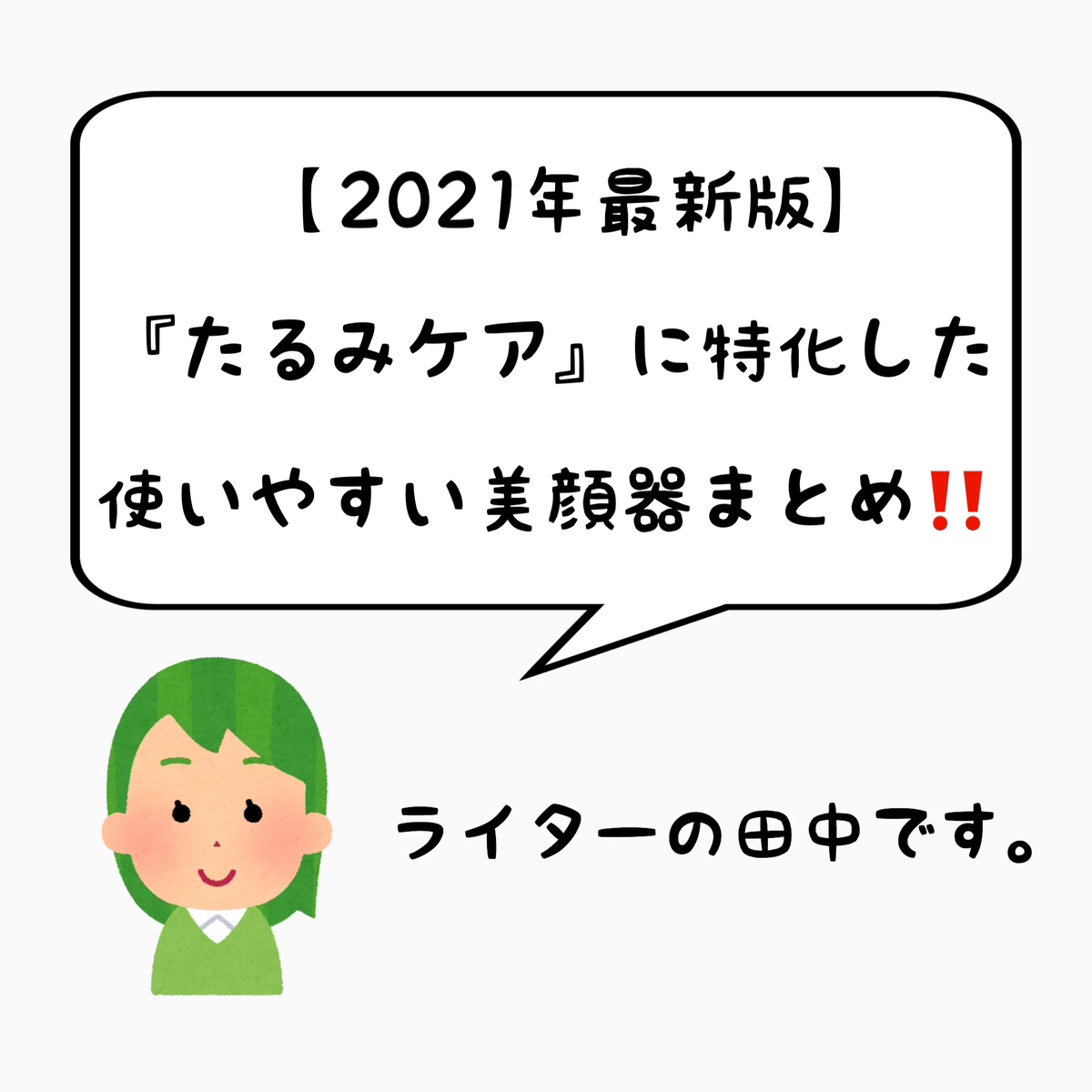 f:id:nokonoko_o:20210111005900j:plain