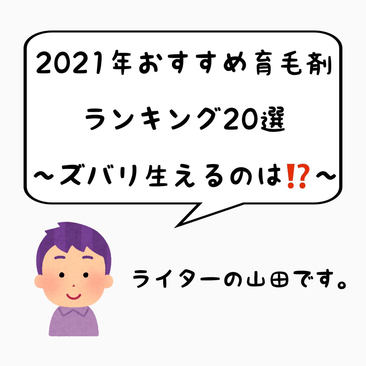 f:id:nokonoko_o:20210119211727j:plain