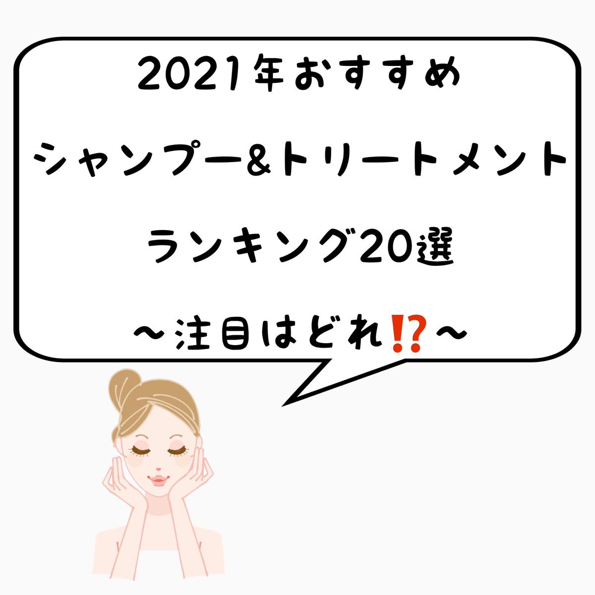 f:id:nokonoko_o:20210120110706j:plain