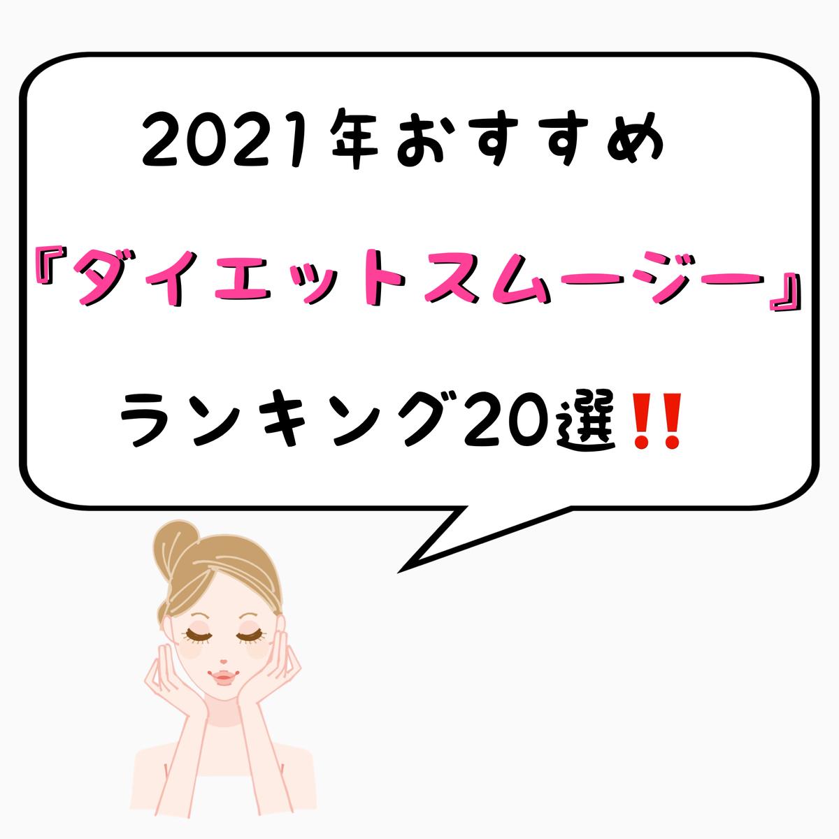 f:id:nokonoko_o:20210124111211j:plain
