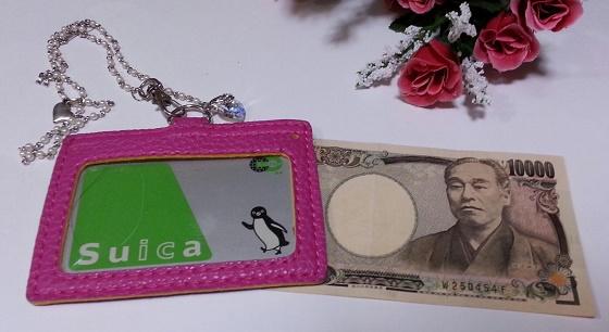 スイカのデポジット返金方法