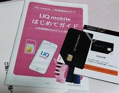 UQモバイル到着