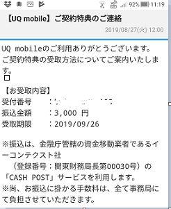UQモバイルキャッシュバック案内メール