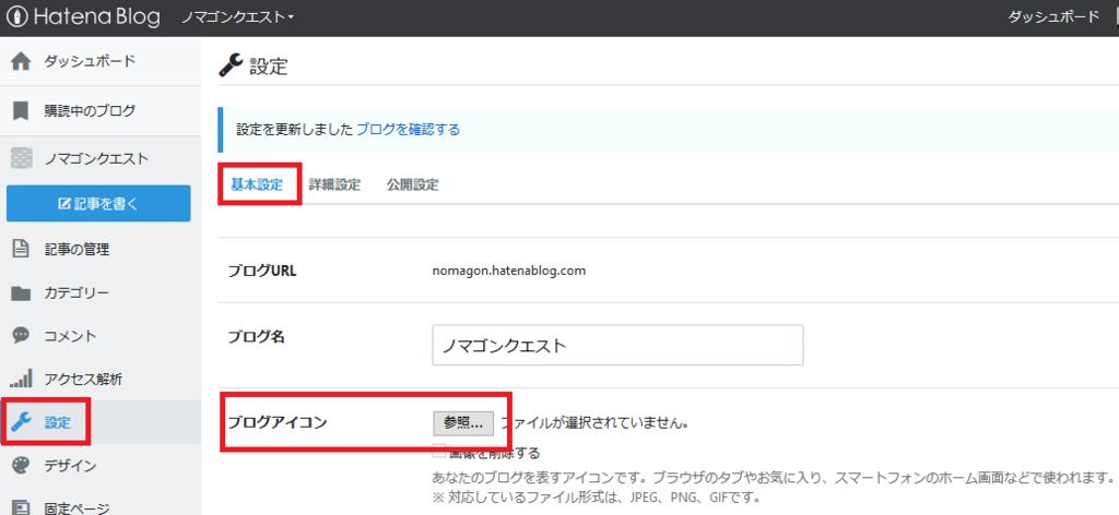 はてなブログにファビコンを設定する手順