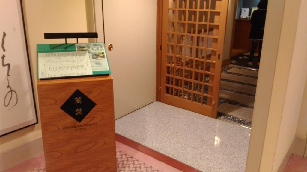 カンパーナホテル内部にある料亭風の食事処