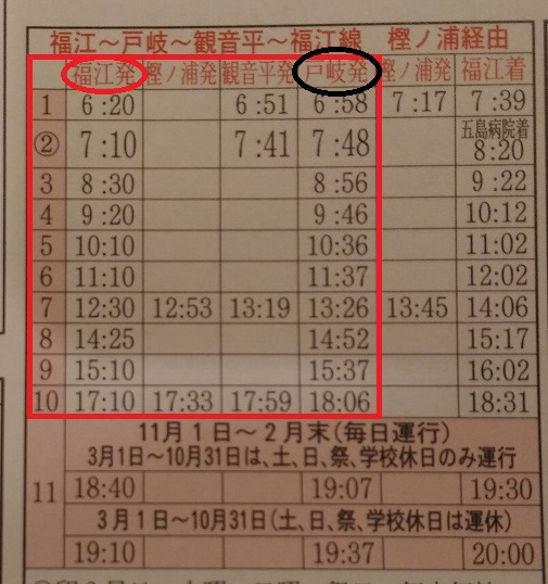 『堂崎天主堂』行きのバスの時刻表