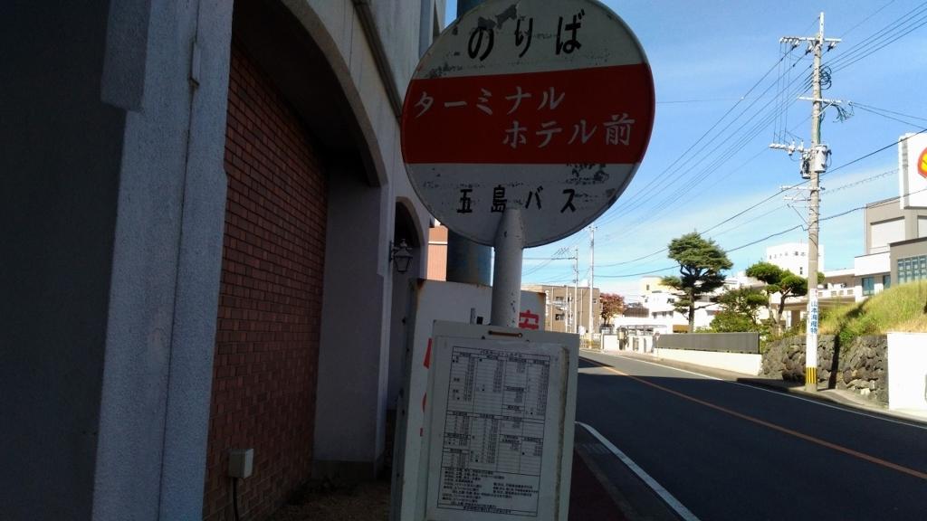 カンパーナホテル横にある香珠子海水浴場へのバス停