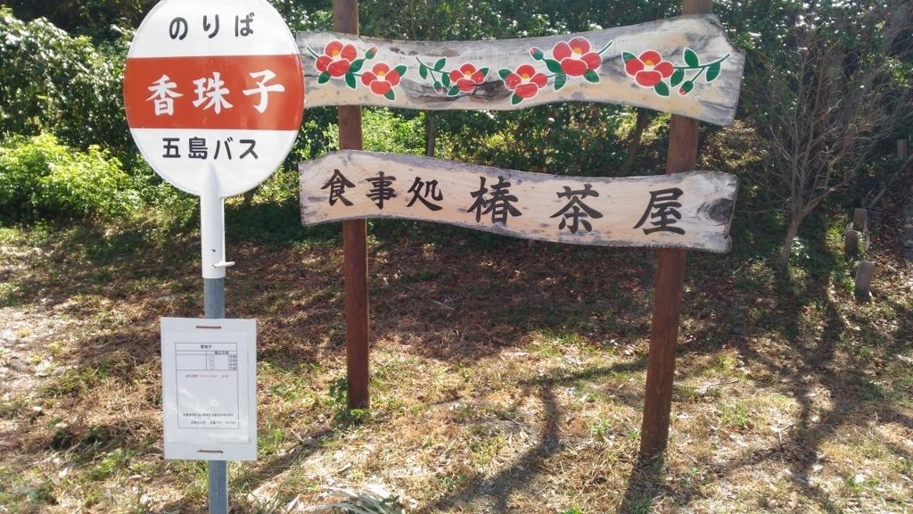 香珠子海水浴場のバス停へ到着