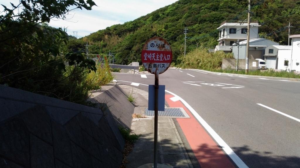 バス停『堂崎天主堂入り口』