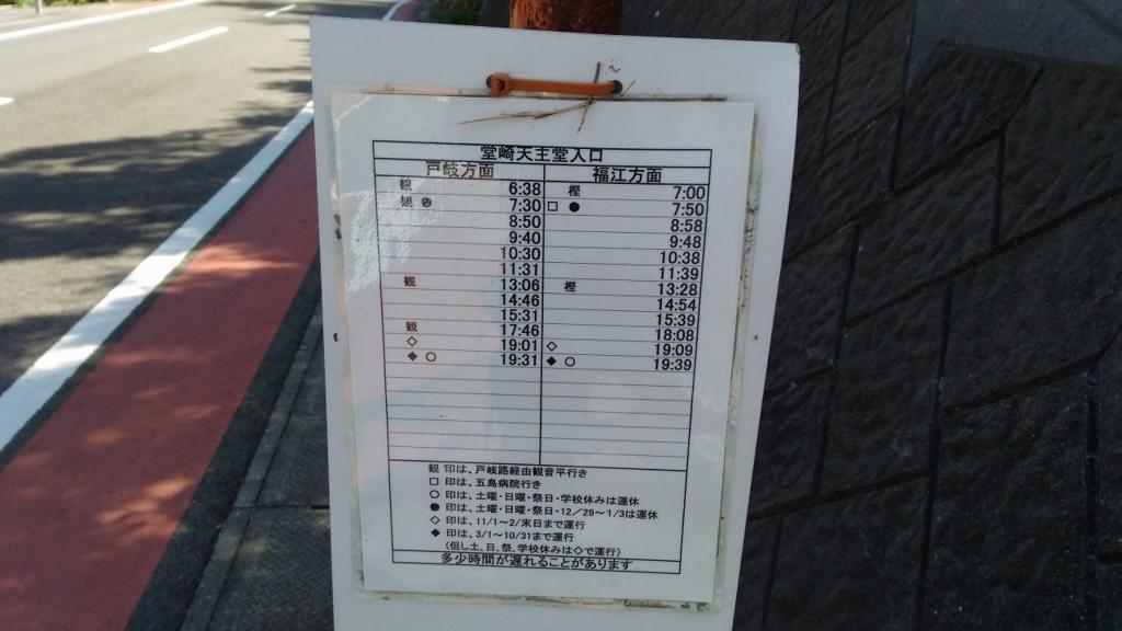 バス停『堂崎天主堂入り口』2