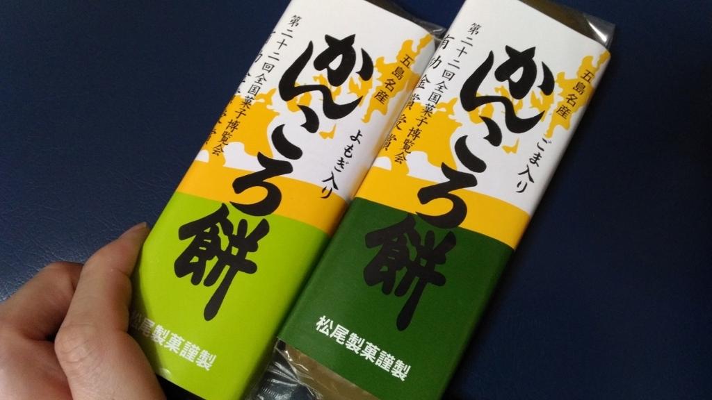 五島市のお土産『かんころ餅』
