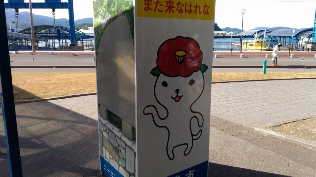 五島市のご当地キャラ『つばきねこ』