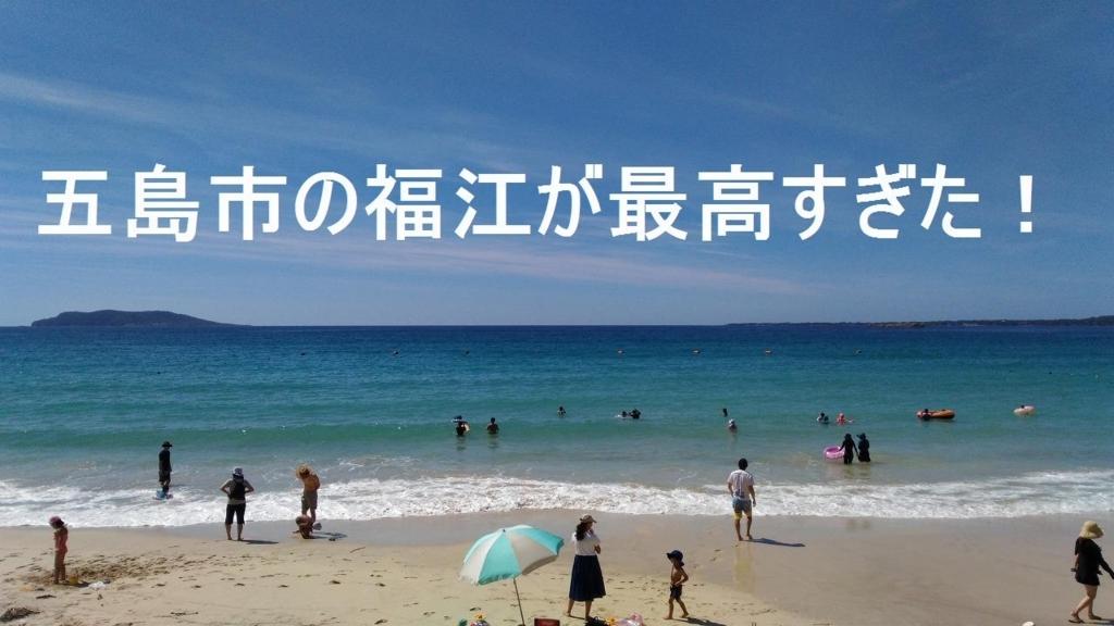 長崎県五島市福江が最高すぎた!