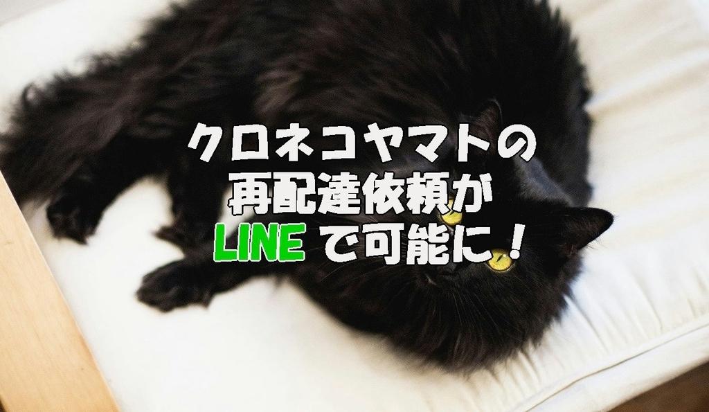 クロネコヤマトの再配達依頼がLINEで可能に!