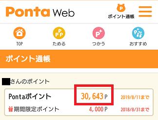 pontaポイントが3万を突破