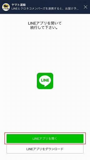 『LINEアプリを開く』をタッチ