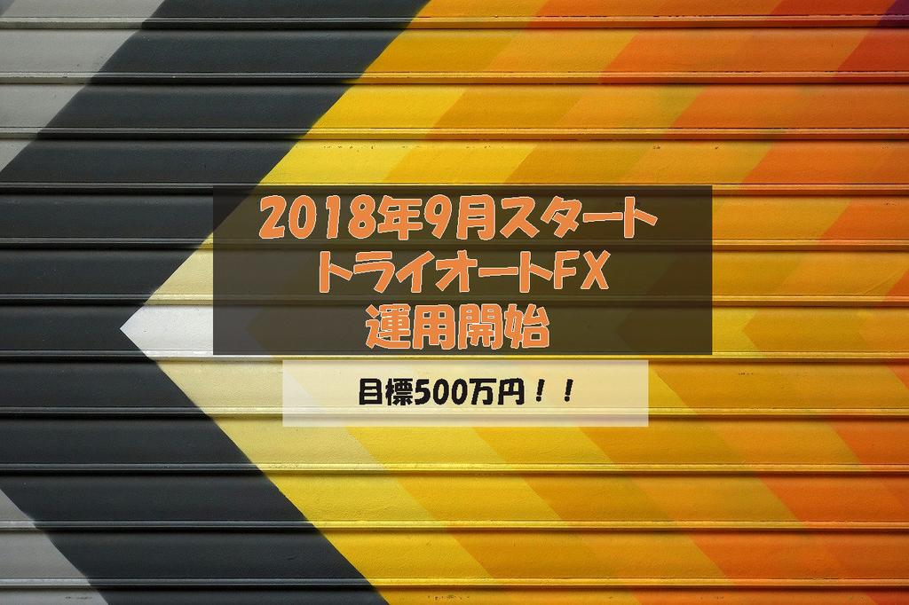 2018年9月スタート!トライオートFX運用開始