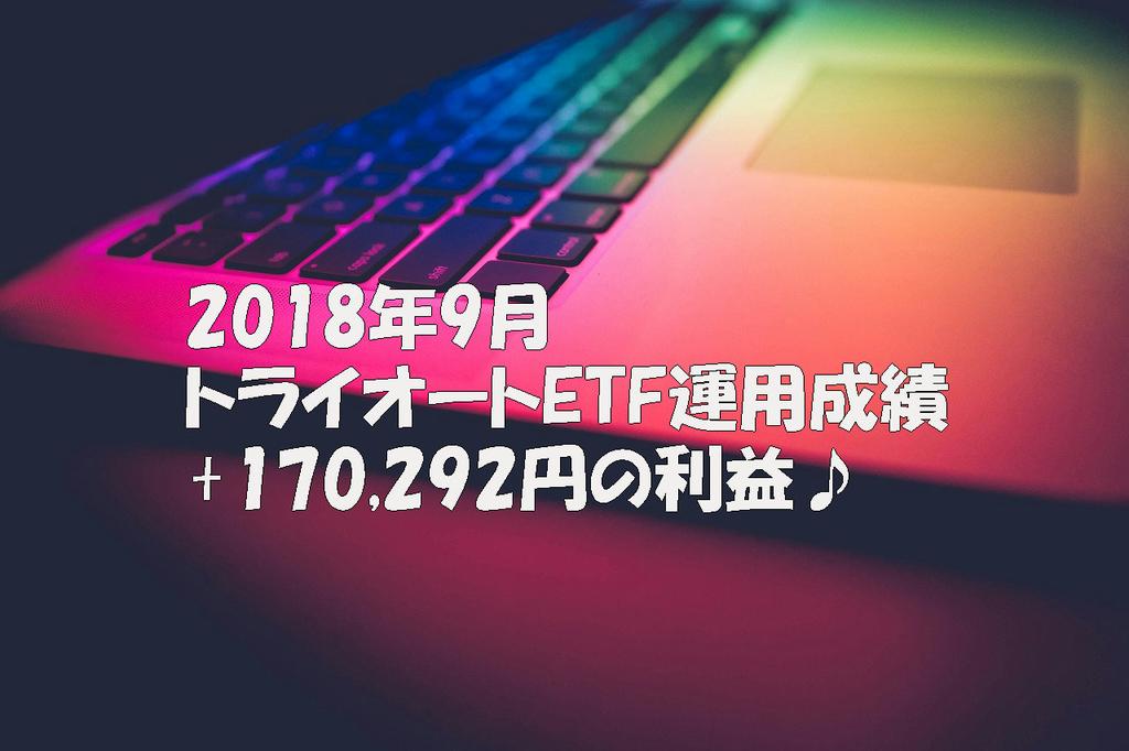 2018年9月トライオートETF運用成績+170,292円の利益♪