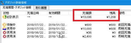 2018年10月の『BitArbitrager』の手数料つまりデポジットの補充額と残高