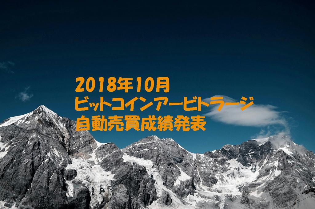2018年10月ビットコインアービトラージ自動売買成績発表