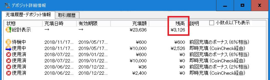 2018年11月の『BitArbitrager』の手数料つまりデポジットの補充額と残高