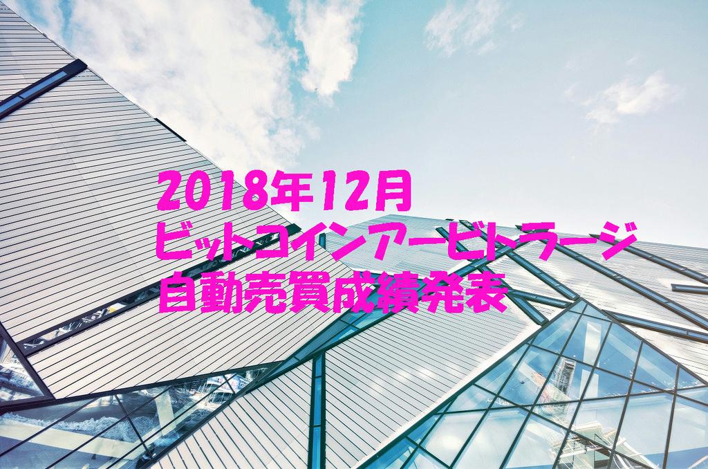 2018年12月ビットコインアービトラージ自動売買成績発表