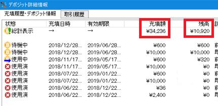 2018年12月の『BitArbitrager』の手数料つまりデポジットの補充額と残高