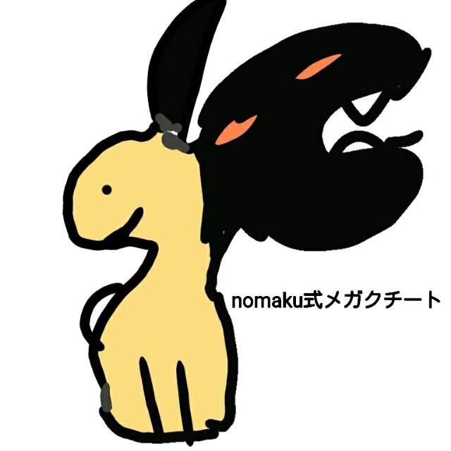f:id:nomaku1:20170731202503j:image