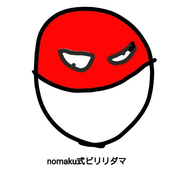 f:id:nomaku1:20170731202558j:image