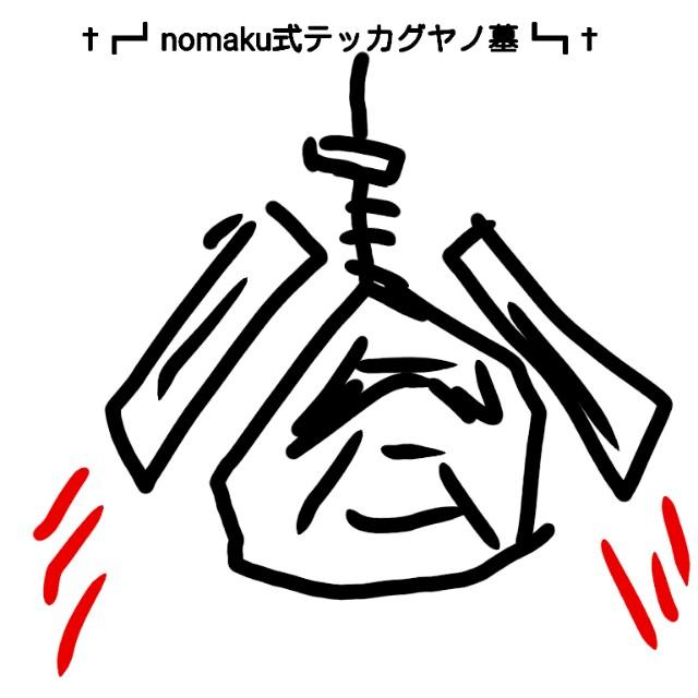 f:id:nomaku1:20170731202747j:image