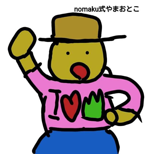 f:id:nomaku1:20170731203142j:image
