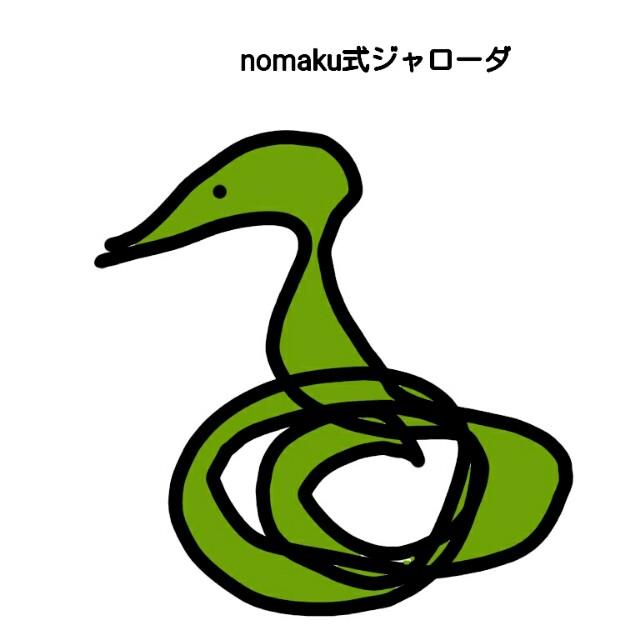 f:id:nomaku1:20170731203244j:image
