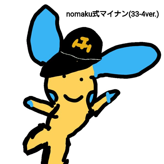 f:id:nomaku1:20170731203320j:image
