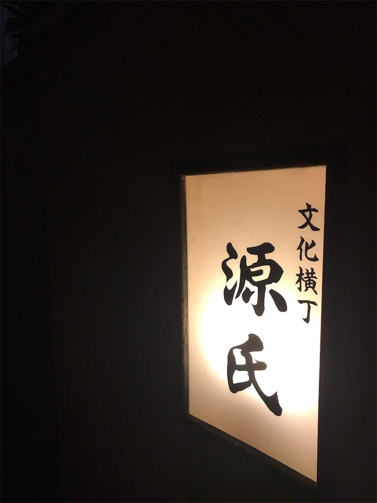 f:id:nomazuni:20190827220434j:image