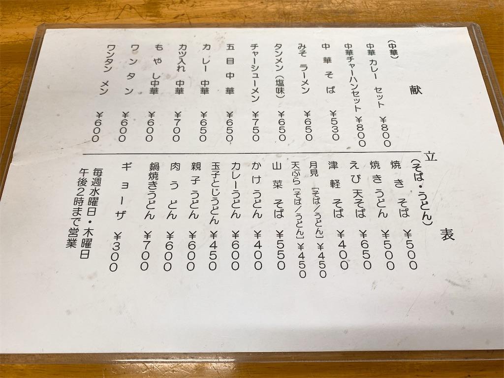 f:id:nomazuni:20200307091948j:image