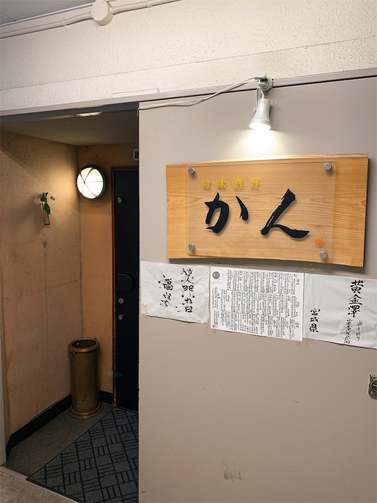f:id:nomazuni:20200321083218j:image