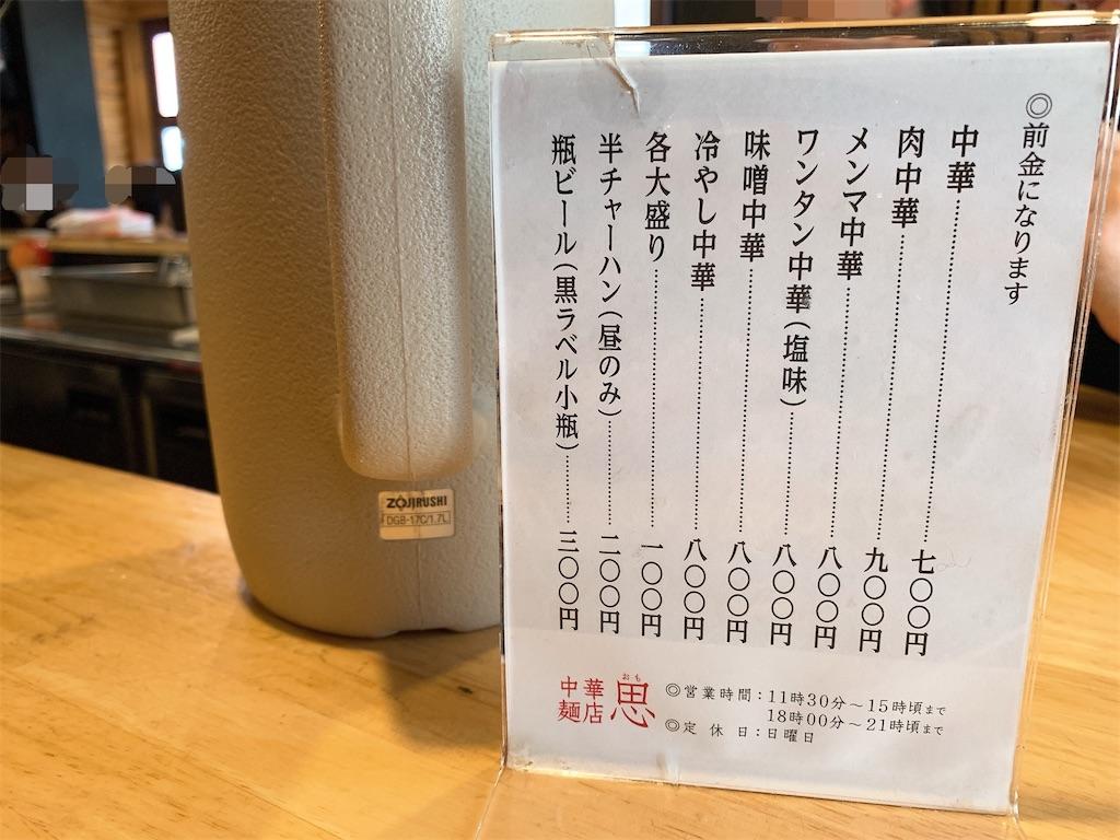 f:id:nomazuni:20200419105840j:image