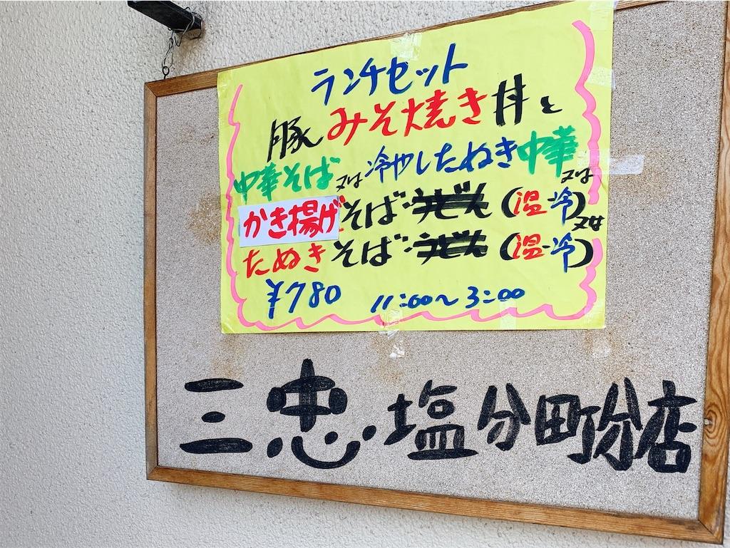 f:id:nomazuni:20200712073113j:image