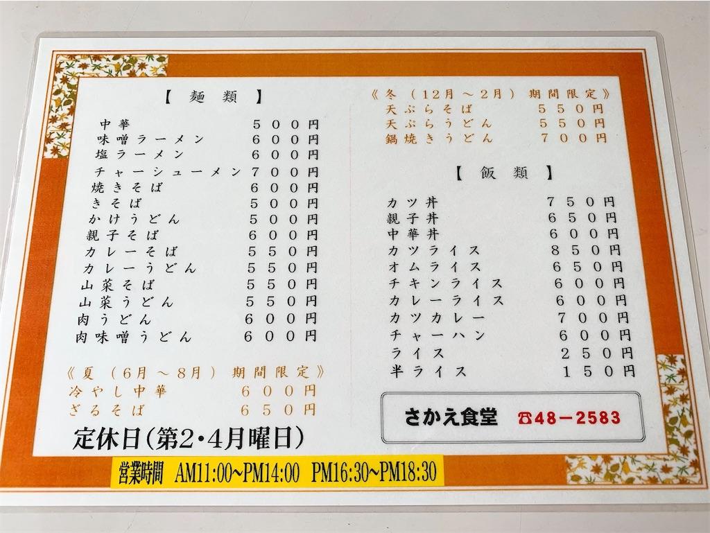 f:id:nomazuni:20200818203908j:image