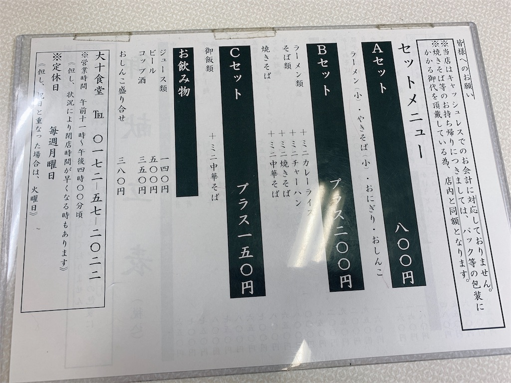 f:id:nomazuni:20201026162141j:image