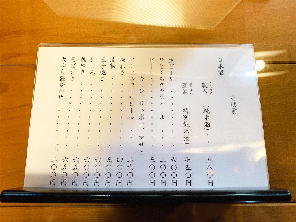 f:id:nomazuni:20201115082336j:image