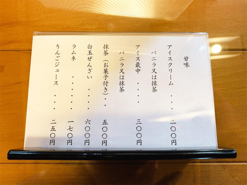 f:id:nomazuni:20201115082348j:image