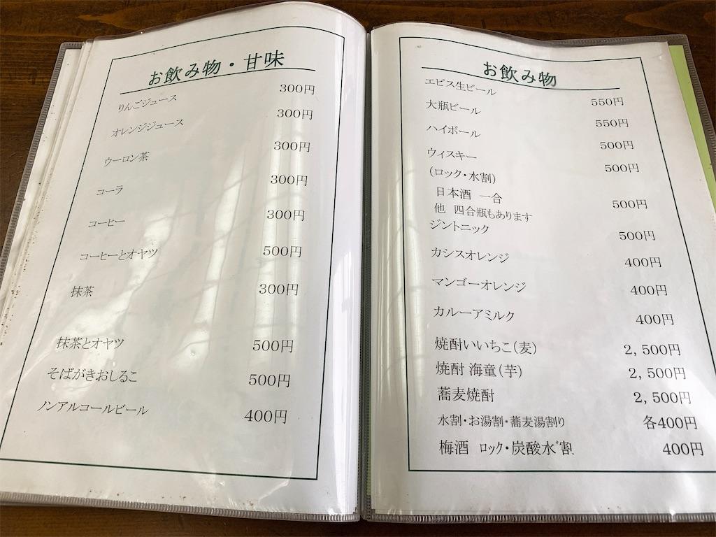 f:id:nomazuni:20201205194818j:image