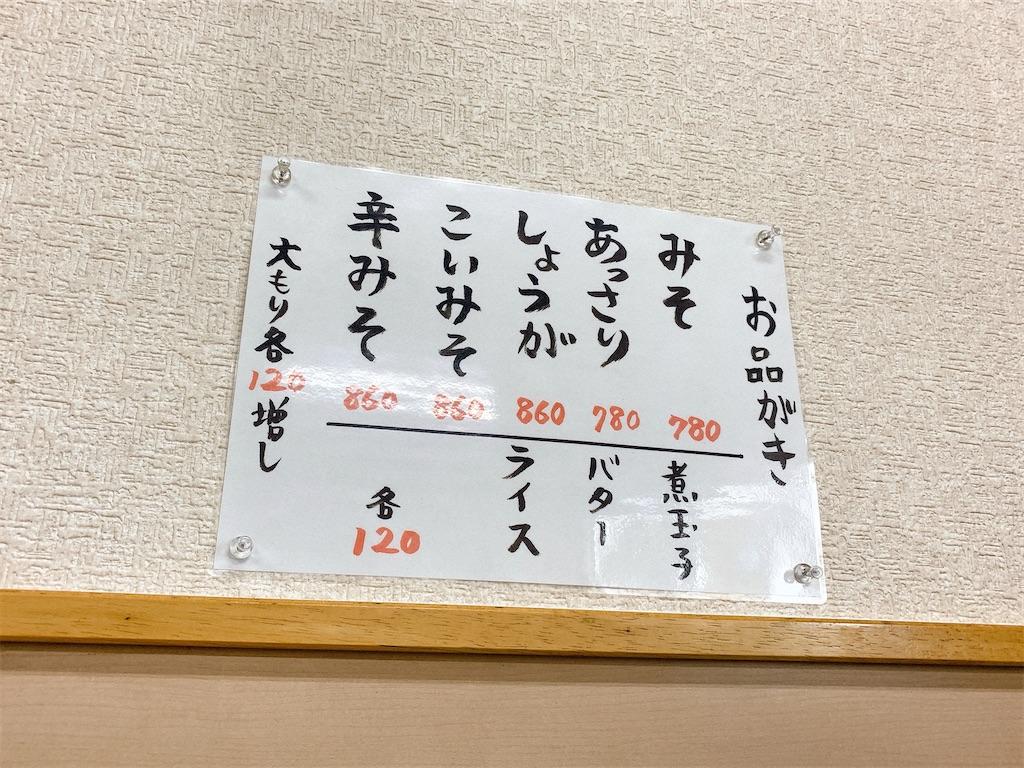 f:id:nomazuni:20201214184824j:image