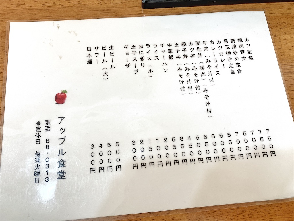 f:id:nomazuni:20210120180317j:image