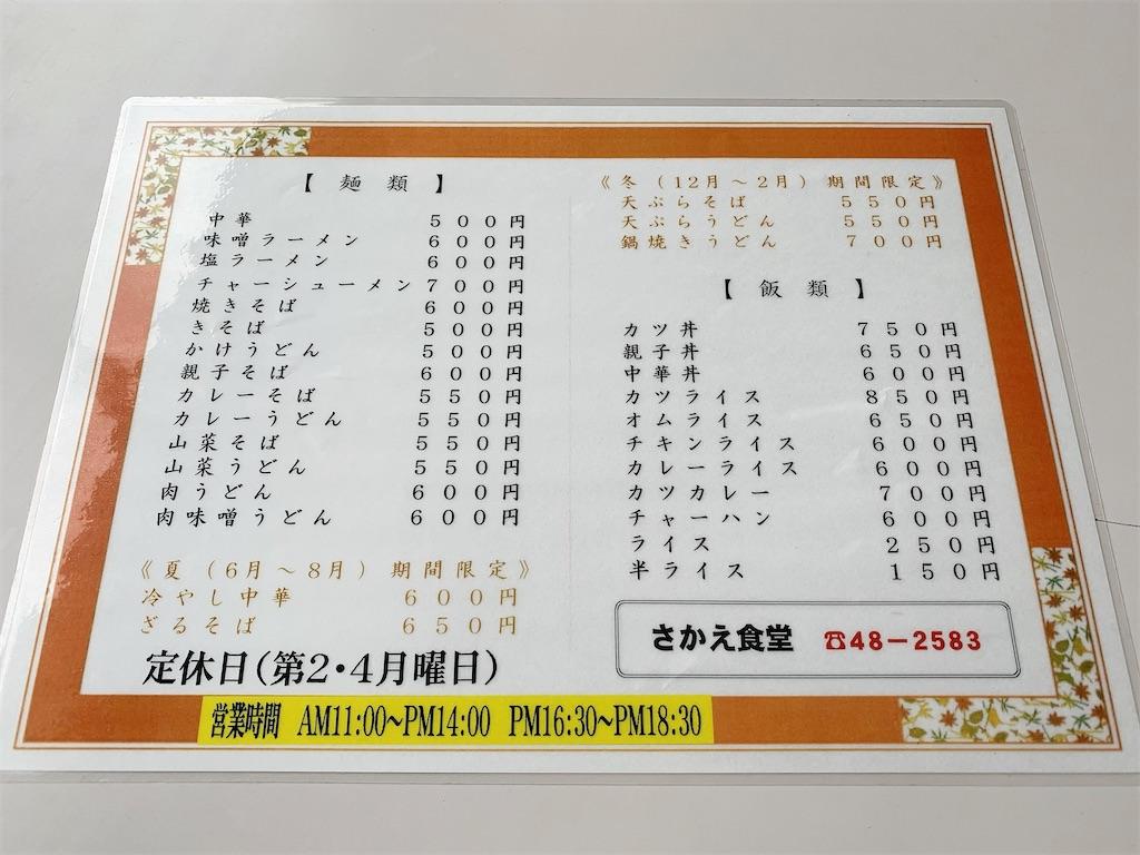 f:id:nomazuni:20210209175807j:image